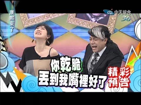 2014.05.29康熙來了完整版 老店好滋味!康熙美食運送帶