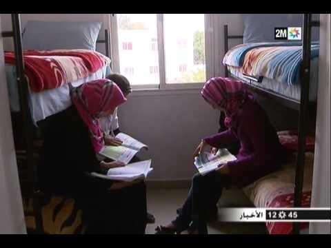 خطة إصلاح المدرسة المغربية