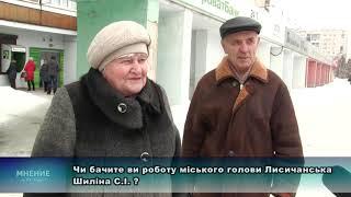 Чи бачите ви роботу міського голови Лисичанська?