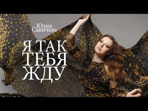 Смотреть клип Юлия Савичева - Я так тебя жду