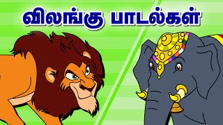 Zoo Songs Tamil Rhymes
