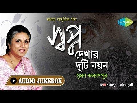 Swapno Dekhar Duti Nayan | Bengali Modern Songs by Suman Kalyanpur | Audio Jukebox