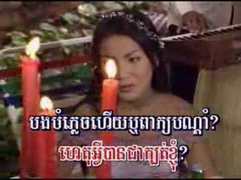 Khmer Karaoke [ Bang Phlech Peark BanDam ]