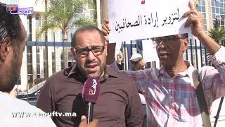 صحافيون مهنيون يرفعون شعار ارحل في وجه  مجاهد و البقالي بعد انتخاب رئيس المجلس الوطني  للصحافة من أمام وزارة الاتصال   |   بــووز