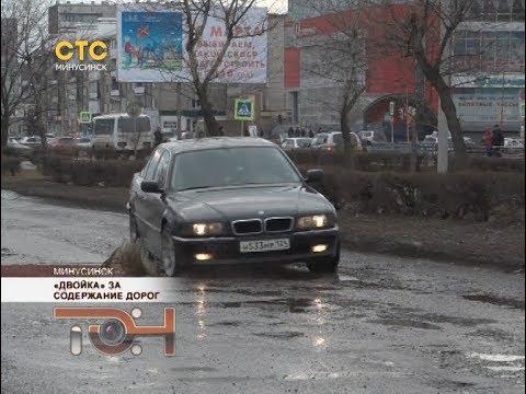 «Двойка» за содержание дорог