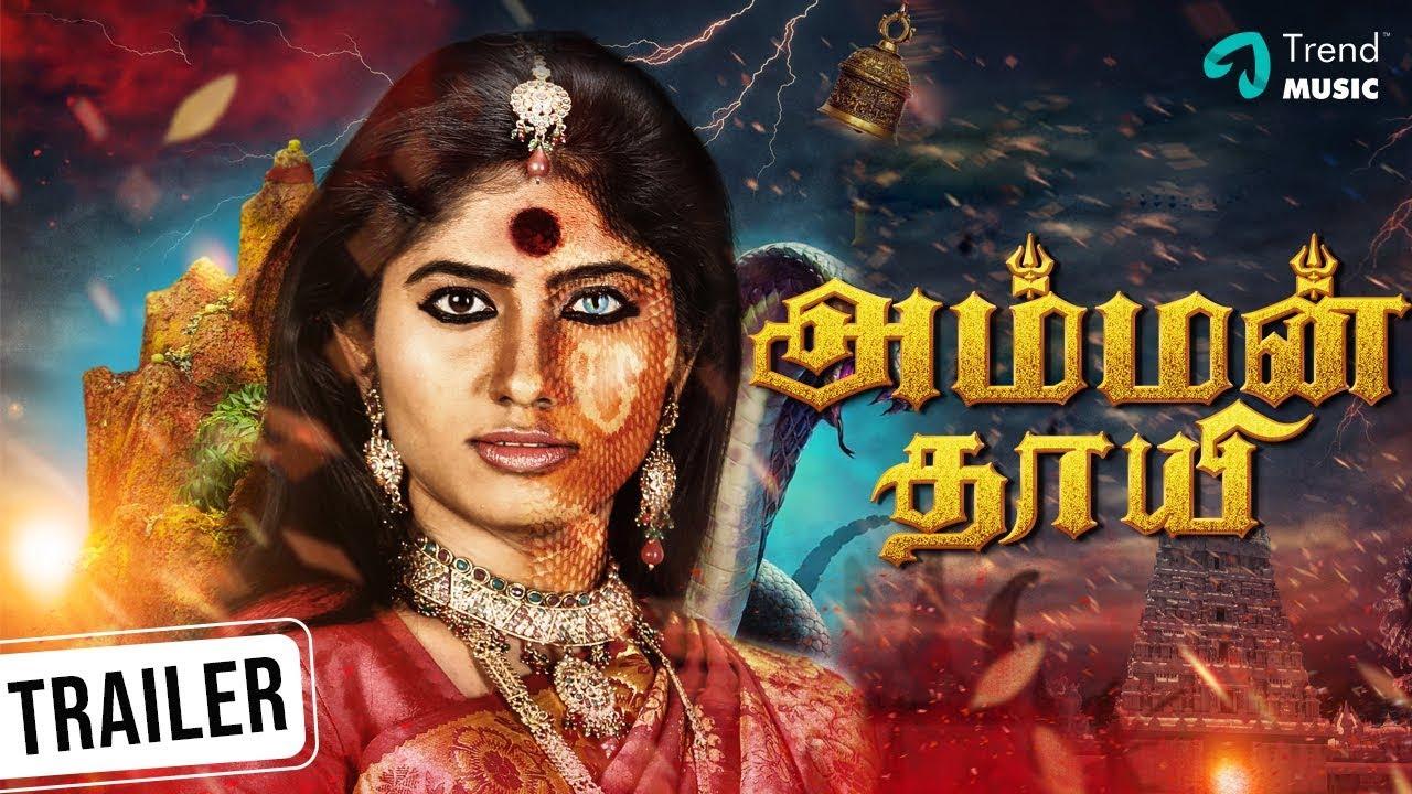 Amman Thayee Tamil Movie | Official Trailer | Bigg Boss Julie | Chandrahasan | Trend Music