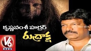 V6 -  Krishna Vamsi to do Horror movie Rudraksha