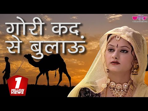 Gori kad Se Bulaun - Rajasthani (Marwari) Video Songs Veena