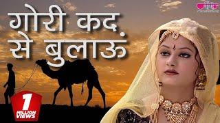 Gori Kad Se Bulaun Rajasthani (Marwari) Video Songs