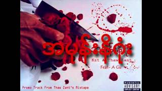 Myanmar New Song 2013/2014- A Mone NeEGone