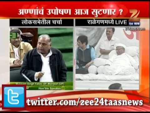 Zee24Taas: Mulayam Singh Yadav On Lokpal Bill In LokSabha