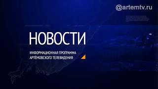 Новости города Артёма от 27.05.2020