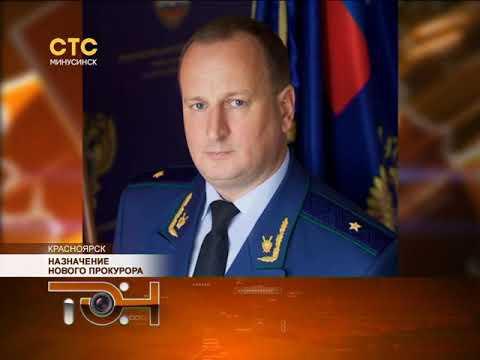 Назначение нового прокурора