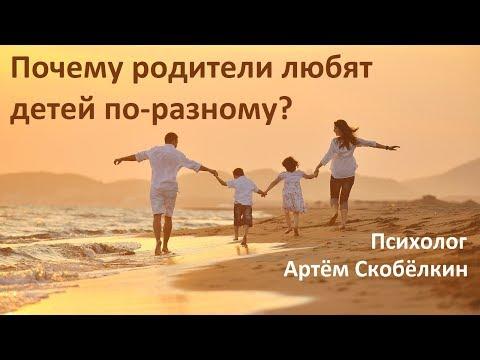 Почему родители любят детей по-разному. Артём Скобёлкин