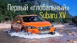 Subaru XV на дорогах Кавказа: EyeSight, X-Mode, работа подвески и полного привода. Тесты АвтоРЕВЮ.