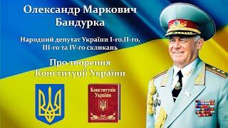 Академік О.М. Бандурка про творення Конституції України