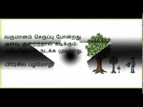 Tamil Quotes Proverbs (ponmozhigal)