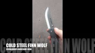 Складной финский нож COLD STEEL FINN WOLF