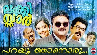 Parayu Njanoru Lucky Star Malayalam Movie Official Song