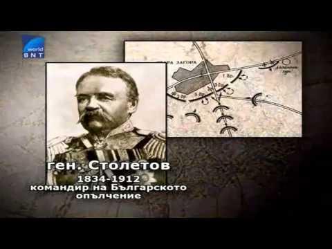 31.07.1877 - Старозагорското клане