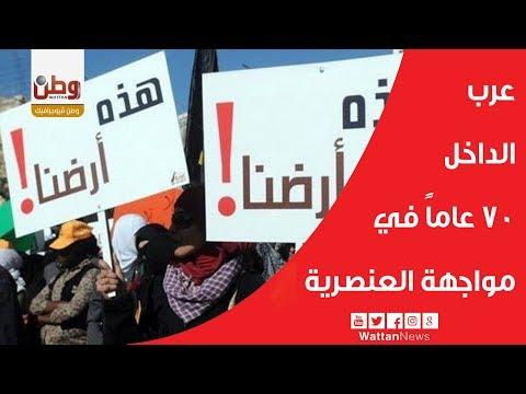 عرب الداخل.. 70 عاماً في مواجهة العنصرية