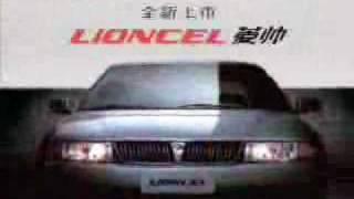 SOUEAST LIONCEL(CHINA,1)