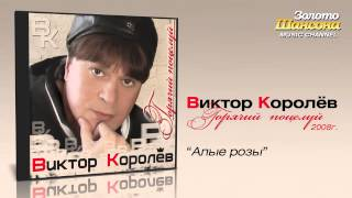 Виктор Королев - Алые розы