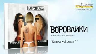 Воровайки - Ксюха + Витек