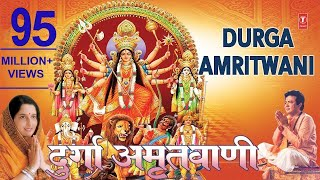 Durga Amritwani By Anuradha Paudwal - Audio Song