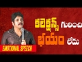 I am not scared about the collections: Nagarjuna || Emotional Speech || Om Namo Venkatesaya || ONV
