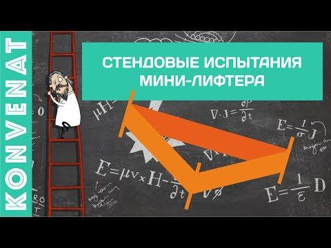 Видео испытаний лифтера