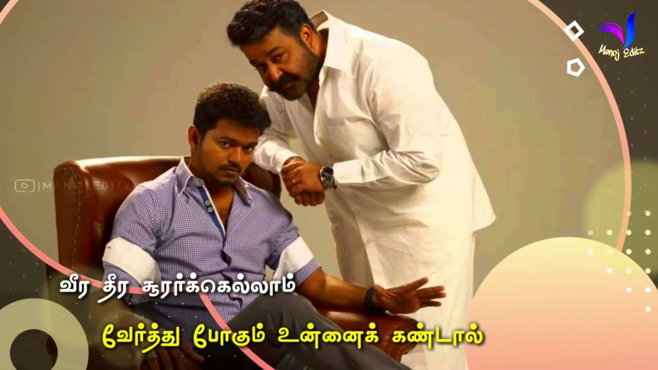 Paatu Onnu Kattu 😉 Thalapathy ❤ Whatsapp Status 💞 Tamil Video