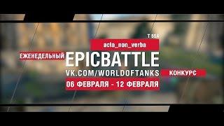 EpicBattle! acta_non_verba / T 55A (еженедельный конкурс: 06.02.17-12.02.17)