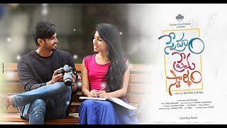 Sneham Prema Swardham Telugu Short Film 2017