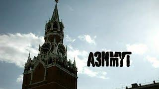 Slim (Слим) ft. Словетский - Азимут