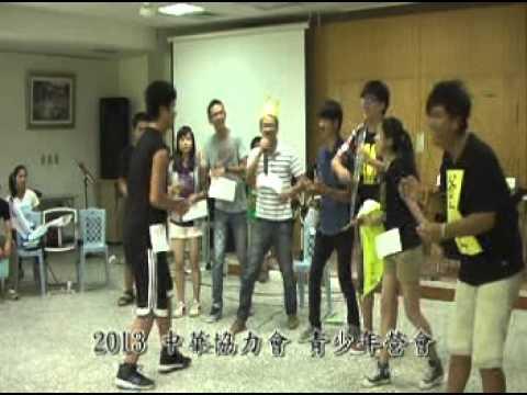 2013 中華協力會青少年營會 完整精華版