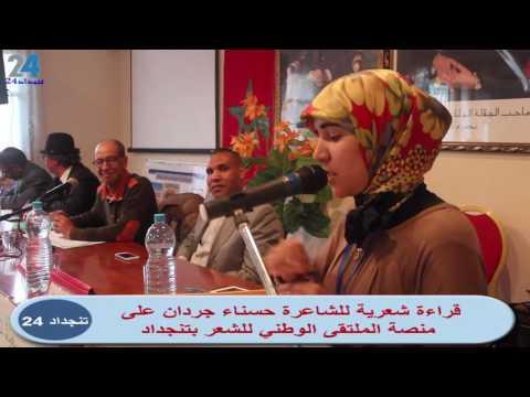 """قصيدة رائعة للشاعرة حسناء جردان بملتقى تنجداد الوطني للشعر """"فيديو"""""""