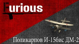 И-15бис ДМ-2. Может везде.