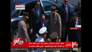 الرئيس السيسي يشهد حفل تخرج دفعة جديدة من الكليات العسكرية والمعهد الفني للقوات المسلحة