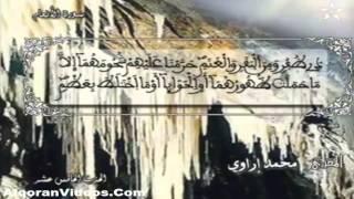HD المصحف المرتل الحزب 15 للمقرئ محمد إراوي