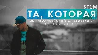 """ST1M - Та, которая (OST """"Полицейский с Рублевки 2"""") Скачать клип, смотреть клип, скачать песню"""