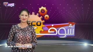 النشرة الاقتصادية ليوم : 02 دجنبر 2016   |   إيكو بالعربية