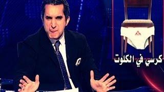 برنامج البرنامج مع باسم يوسف - الموسم 2 - الحلقة 3 كاملة