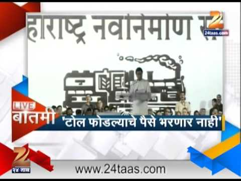 Zee24Taas: Raj Thackeray In Pune 2