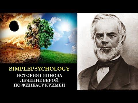 История гипноза. Лечение верой по Финеасу Куимби.