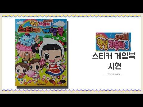 안녕자두야3 special 스티커 게임북 장난감 시현동영상(Hello Jadoo3 special sticker book toy)