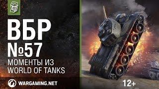 Моменты из World of Tanks. ВБР: No Comments №57