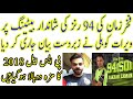 Virat Kohli Message About Fakhar Zaman 94 Runs of 50 Balls in PSL 3