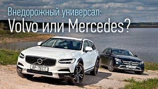 Volvo V90 Cross Country и Mercedes All-Terrain: внедорожная дуэль и наезд на пешехода!. Тесты АвтоРЕВЮ.