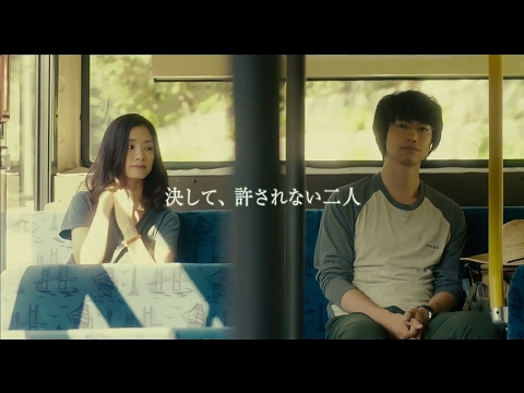[trailer] Hirugao [Movie 2017]